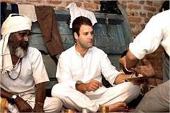 rahul s promise was fulfilled by pm
