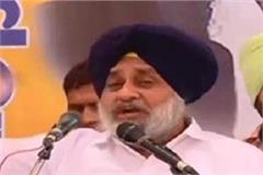 sukhbir badal asked for votes for harsimrat