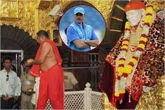 coach shastri reached sai baba s temple before world cup