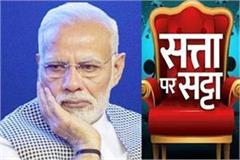 modi also holds information about bookies
