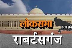 loksabha election 2019 a look at robertsganj lok sabha constituency