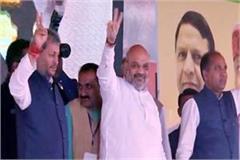 amit shah target on congress