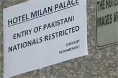 the hotel of prayagraj notices the entry ban