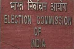 not getting the number of votes here district administration seeks ec