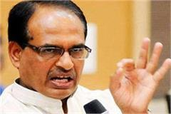 elegation of shivraj on mamta