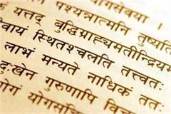 sanskrit got second official language status