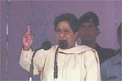 congress and bjp have caste politics in the country mayawati