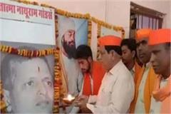 hindu mahasabha celebrated the birth anniversary of godse