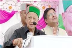 virbhadra mukesh target on cm jairam