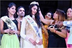 himachali daughter won the miss glamor s title