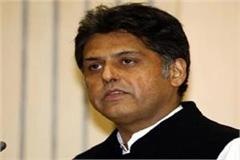 congress candidate manish tewari video viral on social media