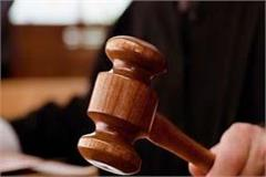 court gave punishment to woman in check bounce case