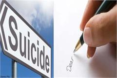 shocking disclosures in suicide note