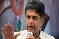 congress leader manish tewari s fake audio clip viral case filed