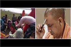 17 people die in the divine disaster yogi expressed regret