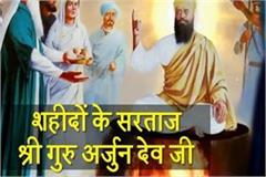 martyrdom day of sri guru arjun dev ji
