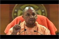 cm yogi gave instructions