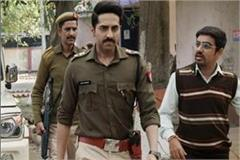 petition filed in allahabad high court against bollywood movie article 15