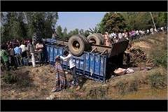 killed 4 people overturned tractor trolley in balrampur