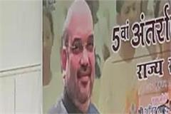 rohtak amit shah performed yoga with 21 thousand people