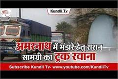 shri amarnath yatra bhandara