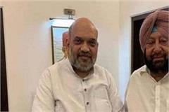 capt amarinder met home minister amit shah