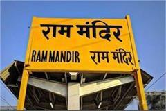 know what the vishwa hindu parishad is doing ram temple construction