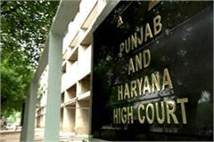 punjab haryana high court declared janmashtami holiday