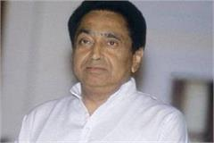 kamal nath government will soon