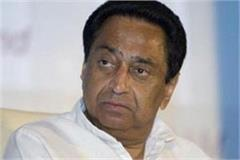 why has kamal nath government forced to spy