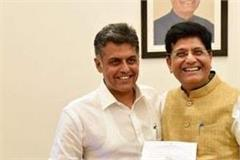 manish tewari meets union minister piyush goyal on railway projects