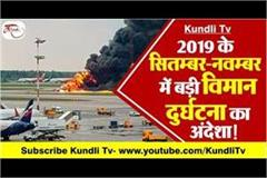 prediction about big plane crash in september november 2019