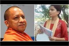 yogi my lover tell girl reached cm s residence sent love letter