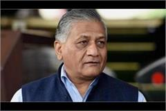 v k singh took over the charge