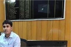 harikesh meena takes over charge of hamirpur dc