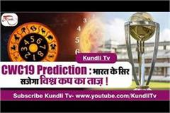 cwc19 prediction