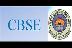 cbse will be under the shadow of  third eye  practical examination of