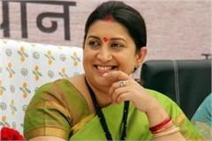 2 day amethi visit of union minister smriti irani from today