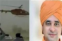 helicopter s control worsens survivors mahant balkanath