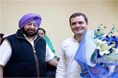 amarinder congratulates rahul on his birthday