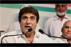 amethi has pain in the heart of rahul as well as election results raj babbar