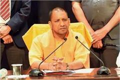 cm yogi review meeting of education department