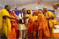 conference of saints and saints in ayodhya today