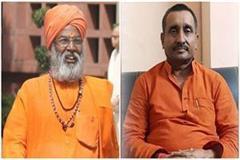 sakshi maharaj meets kuldeep singh sengar