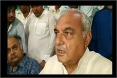 bjp government like the british rule they only looted the chair hooda