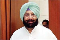 social media day amarinder singh tweet