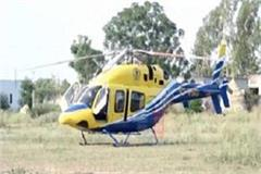 helicopter posted to fatehviar to be hospitalized