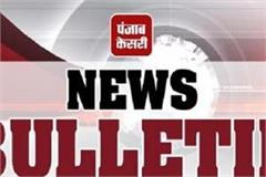 read 10 big news of haryana throughout the day 11 june