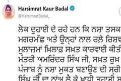 harsimrat captain on twitter