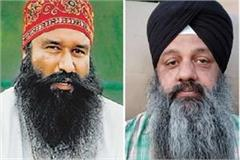 toor said excuse of farming is hypocrisy of ram rahim should not get parole